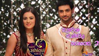 Urave uyire serial season 2 | Ravi Shalini  |Meri aashiqui tum se hi 2 | Polimer serial | TFC