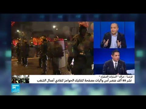 صدامات واعتقالات خلال احتجاجات -السترات الصفراء- في باريس  - 22:54-2018 / 12 / 8