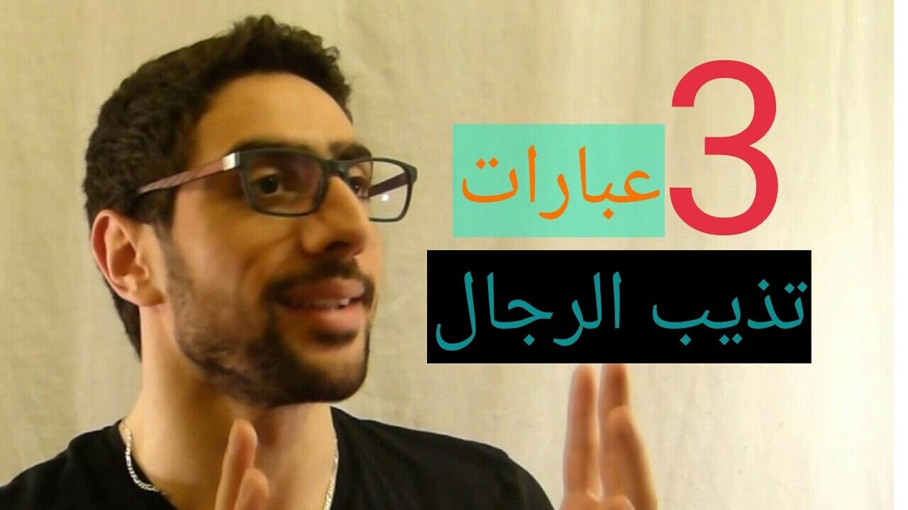 be0163ffe فنون اغراء الرجل (2)/ثلاث عبارات تذيب الرجال - YouTube