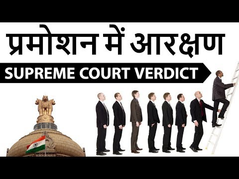 SC/ST Promotion Supreme Court Verdict सरकारी नौकरियों के प्रमोशन में SC/ST को आरक्षण