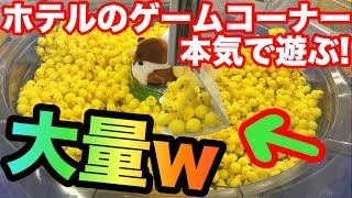 【クレーンゲーム】めっちゃ取れるwホテルのゲームコーナーで本気で遊ぶ!! thumbnail