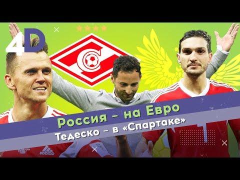 Россия – на Евро | Тедеско – в «Спартаке»