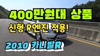 400만원대 중고차 - 신형 R엔진, 기아 카니발R 1…