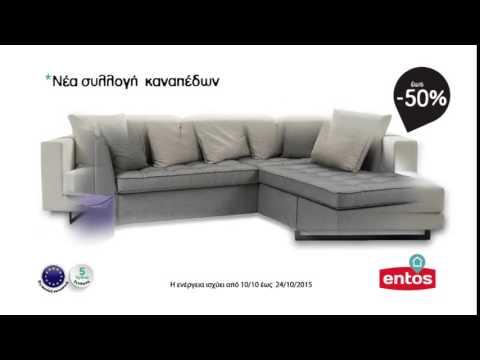 ENTOS ΚΑΝΑΠΕΔΕΣ ΕΩΣ -50%
