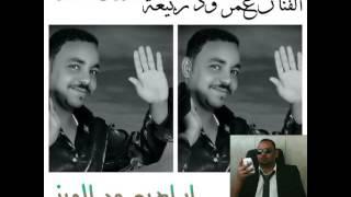 الفنان عمر ود ربيعة// الزول منو