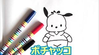 ポチャッコの描き方 サンリオキャラクター how to draw  Pochacco 그림