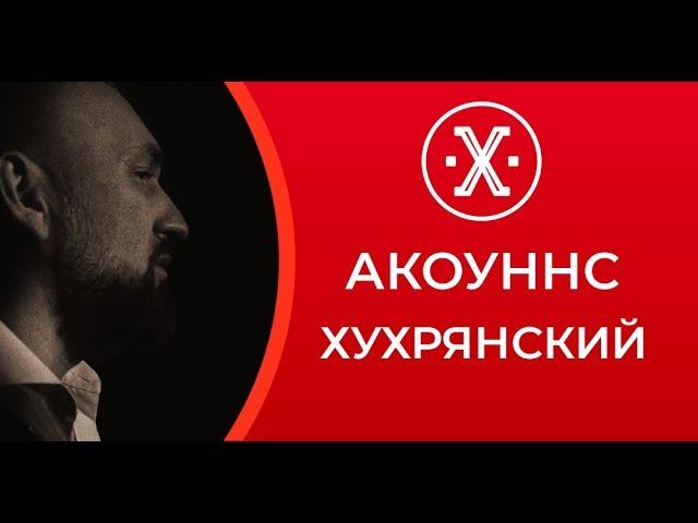 Игорь Хухрянский - АКОУННС