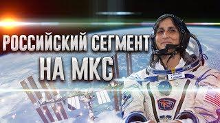 Сунита Уильямс — Российский сегмент на МКС