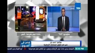 أحمد بان خبير في شؤون الجماعات الإرهابية وتحليل لحادث نيس وعدم إعلان الجماعات مسؤليتها عن الحادث