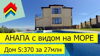 Дом в Анапе с видом на море / Недвижимость Анапы