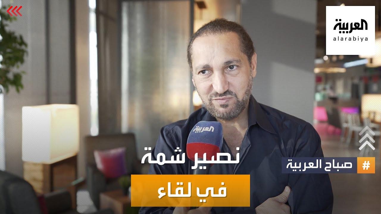 صباح العربية | نصير شمة في حديث للعربية: علينا العودة للمسارح  - 13:54-2021 / 7 / 25