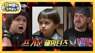 살아있네~ 뜨겁게 변신한 해밍턴즈♥ [슈퍼맨이 돌아왔다/The Return of Superman] | KBS…