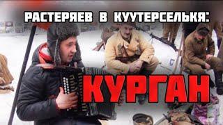 Игорь Растеряев в Куутерселькя - Мамаев Курган