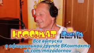 """Михаил Задорнов. """"Неформат"""" на Юмор FM №21 от 05.10.2012"""