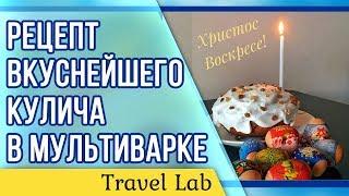 Вкуснейший Пасхальный Кулич на закваске в мультиварке | пошаговый рецепт