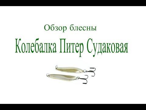 Видеообзор блесны Колебалка Питер Судаковая по заказу Fmagazin