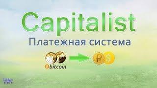 Вывод биткоина на карту. Платежная система Capitalist