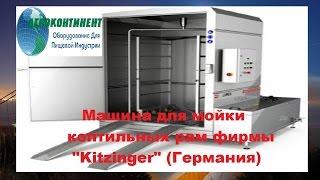 Машина для мойки коптильных рам фирмы Kitzinger Германия(, 2016-06-08T18:22:27.000Z)