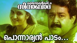 Ponnariyan Paadam... | Rakthasakshikal Zindabad | Superhit Movie Song