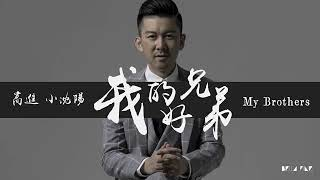 Download Mp3   我的好兄弟   Wo Di Hao Xiong Di My Brother-chinese Song