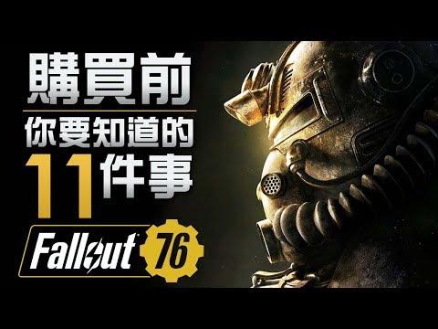 《Fallout 76 》購買前你要知道的 11 件事