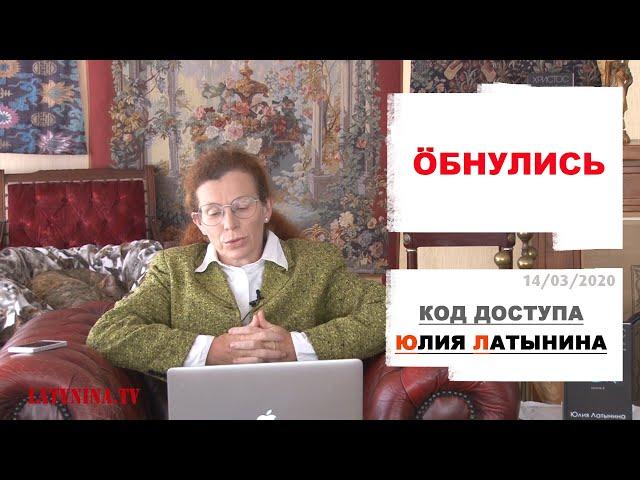 Юлия Латынина / Код Доступа / 14.03.2020 / LatyninaTV /