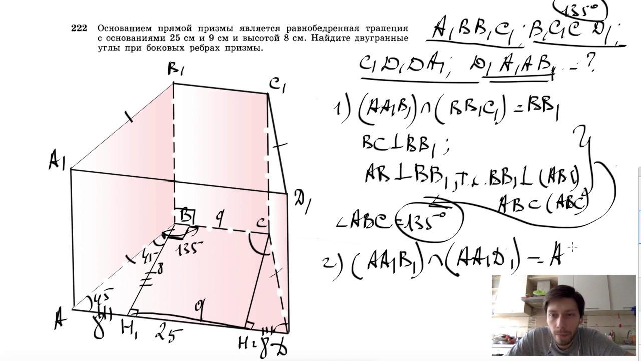 Равнобедренная трапеция — урок. Геометрия, 8 класс. | 720x1280