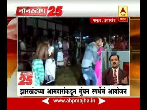 झारखंड : आमदारांकडून चुंबन स्पर्धेचं आयोजन, व्हिडीओ व्हायरल झाल्यानंतर वाद