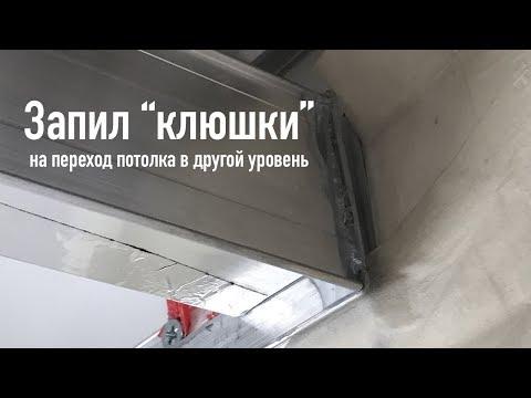 """""""Пилим клюшки"""" или Подготовка профиля на переход потолка в другой уровень"""