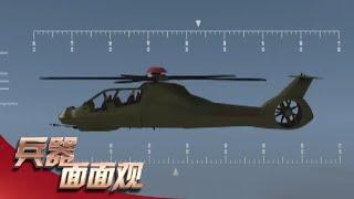 """武装直升机科曼奇""""陨落""""之谜:重金打造的空战神器 半途而废的尖端科技 20200310   兵器面面观 - YouTube"""