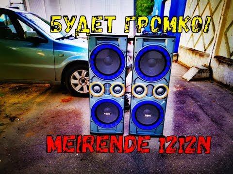 MEIRENDE MR 1212N ШОК от такого чистого звука, обзор.