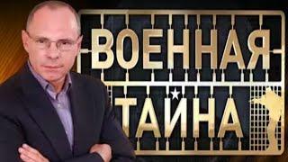 Игорь Прокопенко. Военная тайна. Часть 1 05.09.2015
