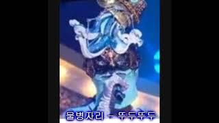 [복면가왕] 물병자리 - 뚜두뚜두 / King of the mask singer