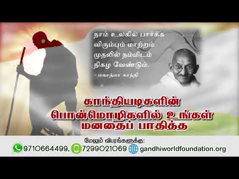 "Promotional ad / Gandhi World  Foundation  / News 7   ""மனதை மாற்றிய மகாத்மாவின் பொன்மொழி"""