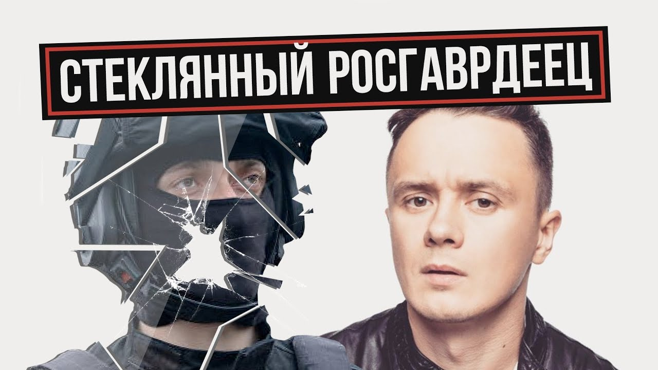 Человек со стеклянными костями. Соболев Илья. Пародия.