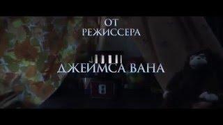 Заклятие 2  (2016) Жанр: Фильмы Ужасов (Тизер-трейлер дублированный на русском)