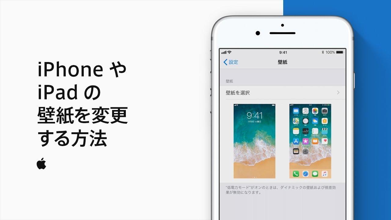Iphoneやipadの壁紙を変更する方法 Appleサポート Youtube