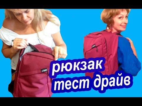 ОДИН РЮКЗАК под Все ЛОУКОСТЫ! Обзор Рюкзака Для Ручной Клади в Самолет. ЕСЛИ ЛЕТАТЬ ДЕШЕВО