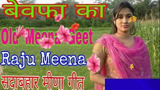 बेवफा  का old मीणा गीत  / old meena geet raju meena  / old meena geet /meena geet /sad meena geet