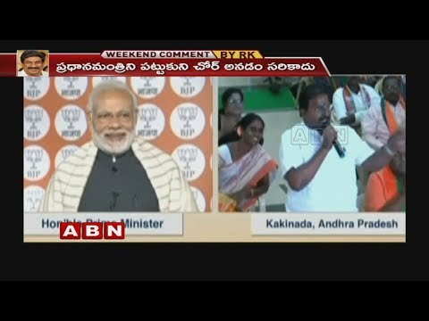 Why did Modi laugh after BJP MLC Somu Veerraju Criticize AP CM Chandrababu? | Weekend Comment by RK