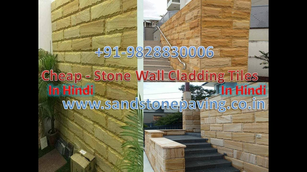 Popular Cheap Stone Cladding tiles for exterior & Interior Wall direct from  factory (Hindi)