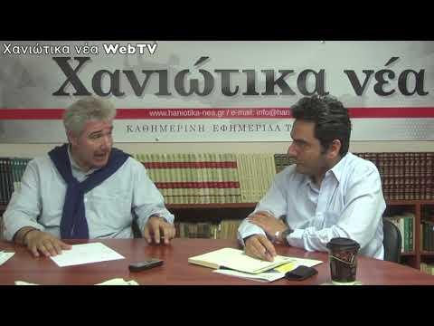 Άρης Παπαδογιάννης - Υποψήφιος Δήμαρχος Χανίων