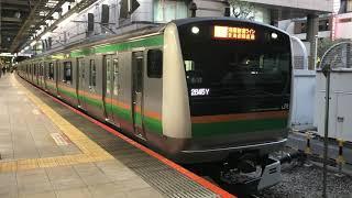 E231系1000番台・E233系3000番台コツS-28編成+コツE-17編成恵比寿発車