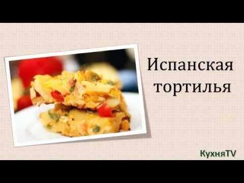 Кулинарный рецепт Основного блюда Испанская тортилья.из YouTube · С высокой четкостью · Длительность: 1 мин15 с  · Просмотров: 122 · отправлено: 31.01.2015 · кем отправлено: Кухня TV