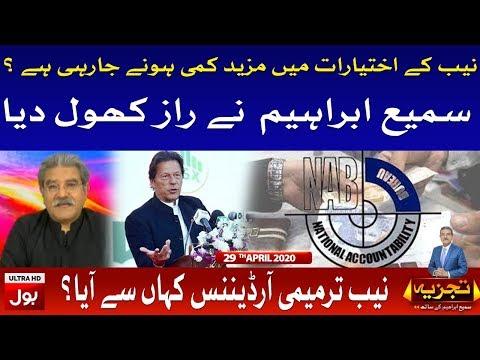 Tajzia Sami Ibrahim Kay Sath on Bol News   Latest Pakistani Talk Show