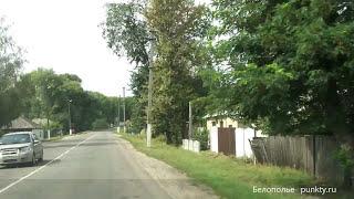 видео Белополье (Сумская область)