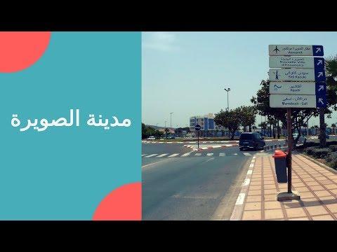 جولة بالسيارة 🚘 مدينة الصويرة