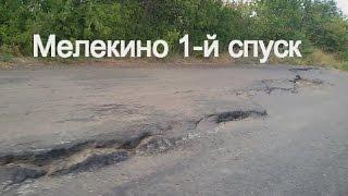Разрушение дороги #Мелекино 1-й спуск за шаг до катастрофы.