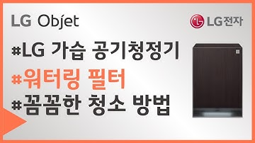 LG Objet - 가습 공기청정기 워터링 필터 청소 방법