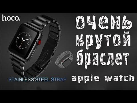 Металлический браслет HOCO для Apple Watch с Aliexpress | Браслет HOCO для Apple Watch из Китая